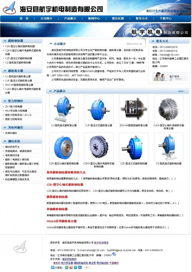 海安县航宇机电制造有限公司