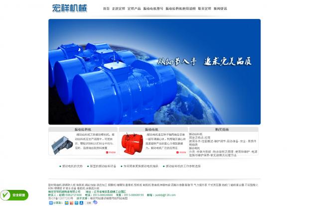 海安宏祥机械制造有限公司