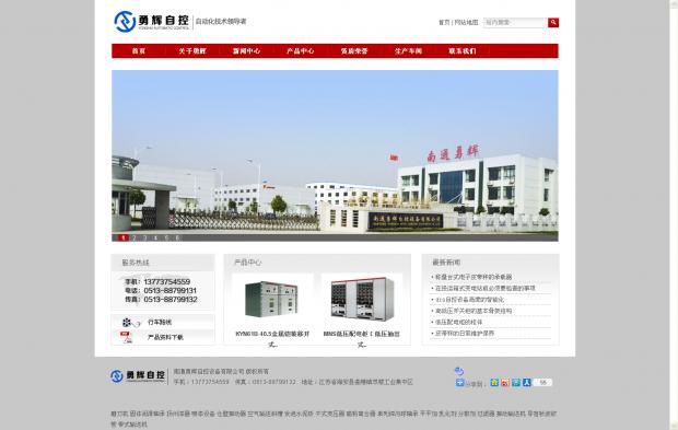 南通勇辉自控设备有限公司