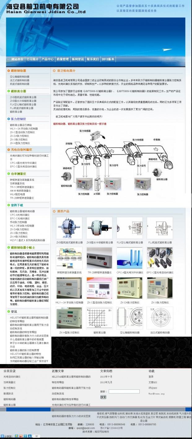 海安县前卫机电有限公司